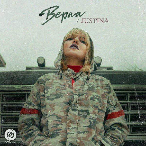 Justina - Bepaa