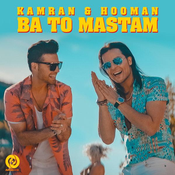 Kamran & Hooman - Ba To Mastam Song | کامران و هومن با تو مستم'