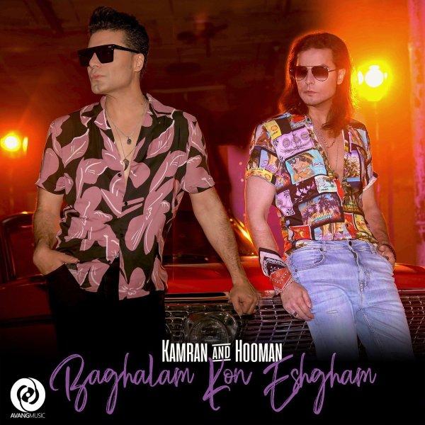 Kamran & Hooman - Baghalam Kon Eshgham Song | کامران و هومن بغلم کن عشقم