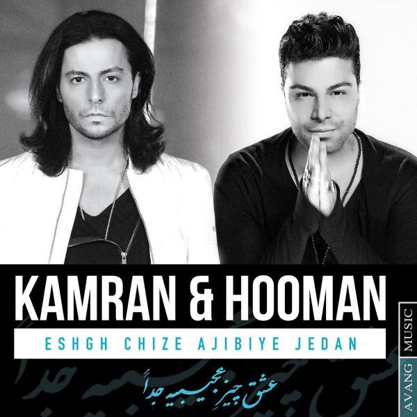 Kamran & Hooman - Eshgh Chize Ajibiye Jedan