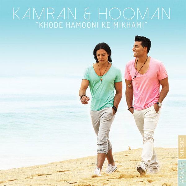 Kamran & Hooman - Khode Hamooni Ke Mikhami