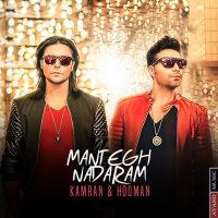Kamran & Hooman - 'Mantegh Nadaram'
