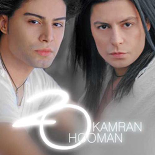 Kamran & Hooman - Oonike Mikhastam Song | کامران و هومن اونی که می خواستم