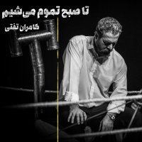 Kamran Tafti - 'Ta Sobh Tamoom Mishim'