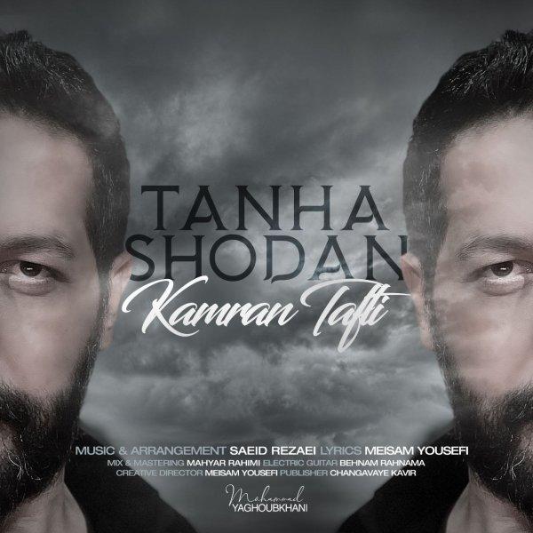 Kamran Tafti - Tanha Shodan Song'
