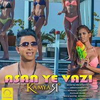 Kamyar - 'Asan Ye Vazi'