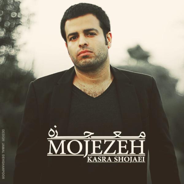Kasra Shojaei - Mojezeh