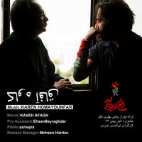 Kaveh Afagh - 'Rokhe Divaneh'
