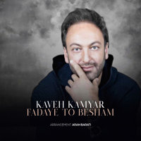 Kaveh Kamyar - 'Fadaye To Besham'