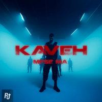 Kaveh - 'Mese Ma'
