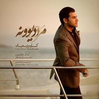 Kaveh Vadieyan - 'Marde Divooneh'