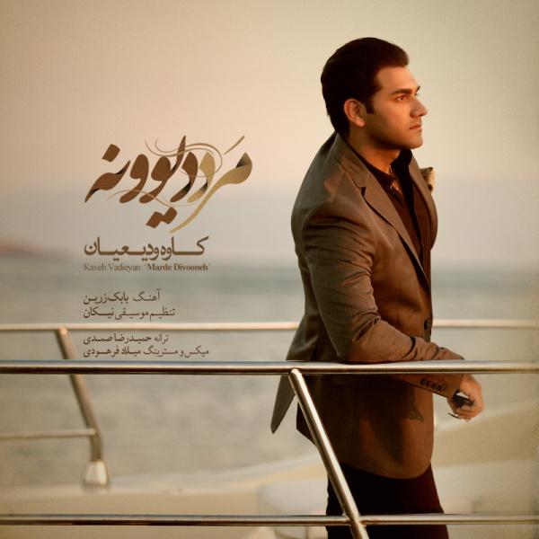 Kaveh Vadieyan - Marde Divooneh