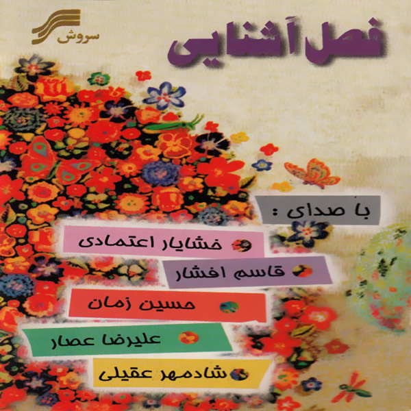 Various Artists - Fasle Ashenaei
