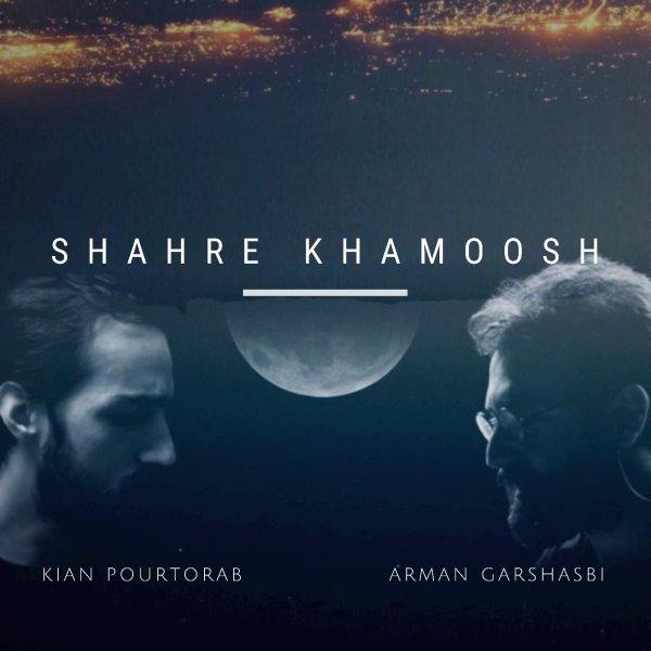 Kian Pourtorab - Shahre Khamoosh (Ft Arman Garshasbi) Song | کیان پورتراب شهر خاموش  آرمان گرشاسبی