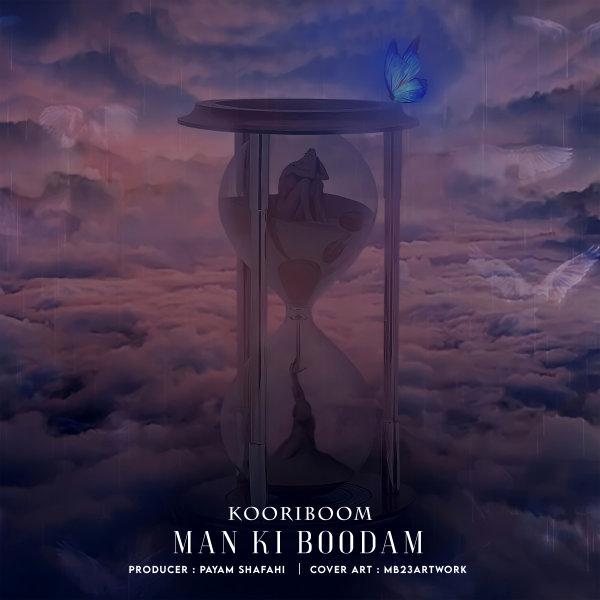 Kooriboom - Man Ki Boodam Song'