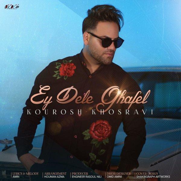 Kourosh Khosravi - 'Ey Dele Ghafel'