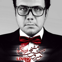 Kourosh Moghimi - 'Pol'