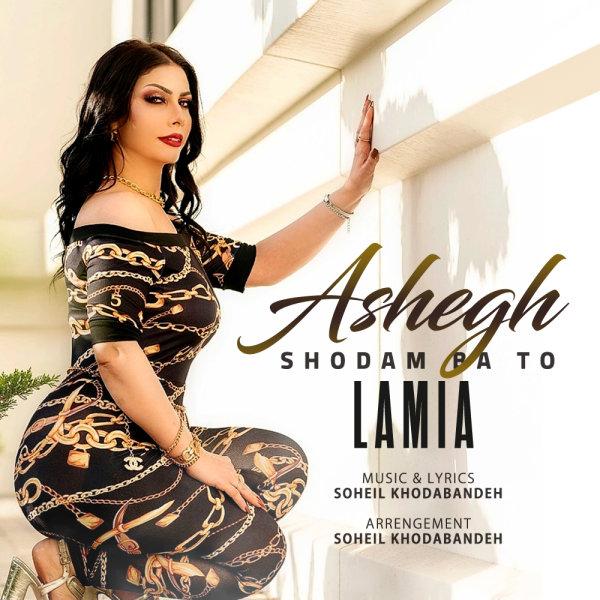 Lamia - Ashegh Shodam Ba To