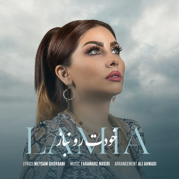 Lamia - Khodet Ro Nabaz