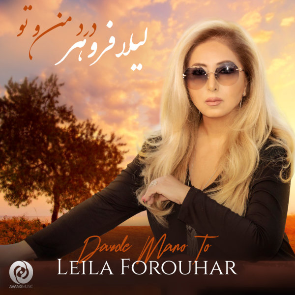 Leila Forouhar - Darde Mano To Song | لیلا فروهر درد منو تو'