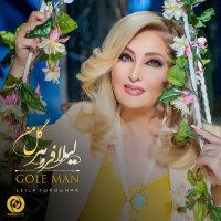 Leila Forouhar - 'Gole Man'
