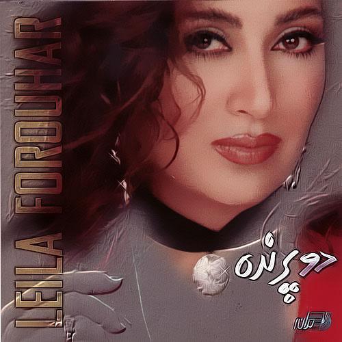 Leila Forouhar - Nedaye Asemaani Song | لیلا فروهر ندای آسمانی
