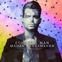 Mahan Bahramkhan - 'Eshtebahe Man'