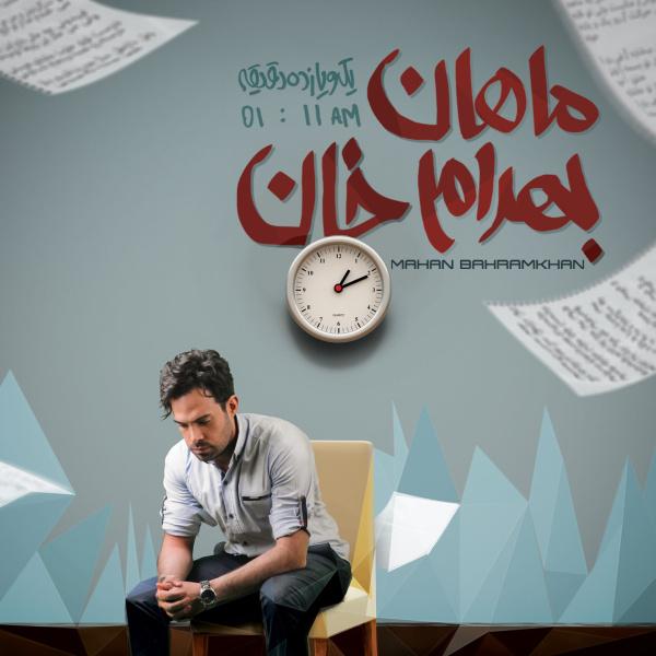 Mahan Bahramkhan - 'Roozha Shabha (Album Version)'