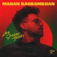 Mahan Bahramkhan - 'Har Shabam Tarike'