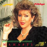 Mahasti - 'Bargeh Gol'