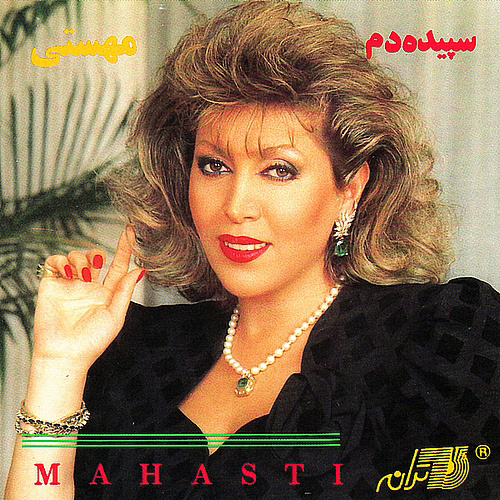 Mahasti - Sepideh Dam Song | مهستی سپیده دم