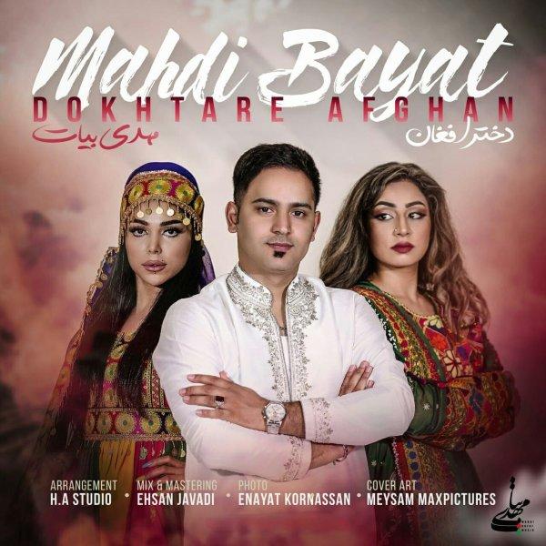 Mahdi Bayat - 'Dokhtare Afghan'