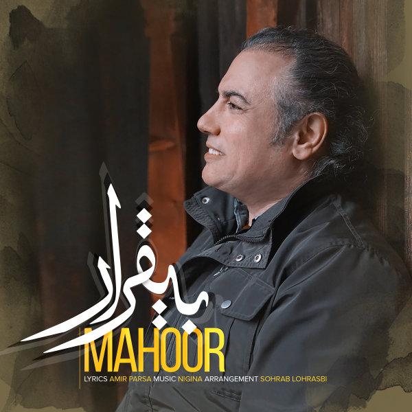 Mahoor - 'Bi Gharar'