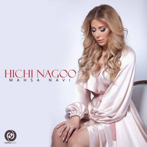 Mahsa Navi - Hichi Nagoo Song | مهسا ناوی هیچی نگو'