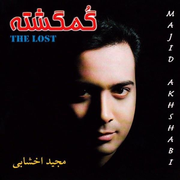 Majid Akhshabi - Gomgashte Song'