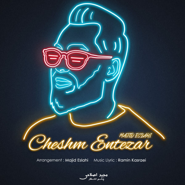 Majid Eslahi - Cheshm Entezar