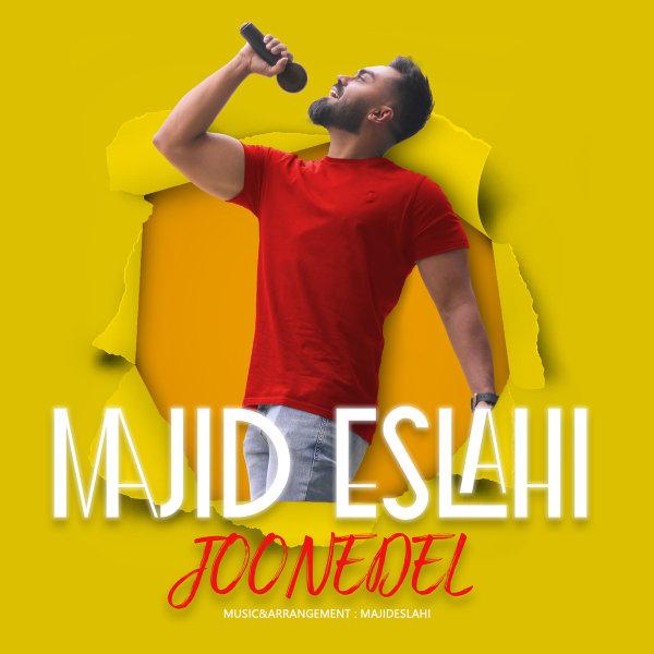 Majid Eslahi - Joone Del Song | مجید اصلاحی جون دل