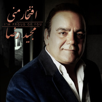 Majid Reza - 'Goftanesh Sakhte'
