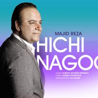 Majid Reza - 'Hichi Nagoo'