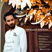 Mansour Amerian - 'Bi To Mahtab'