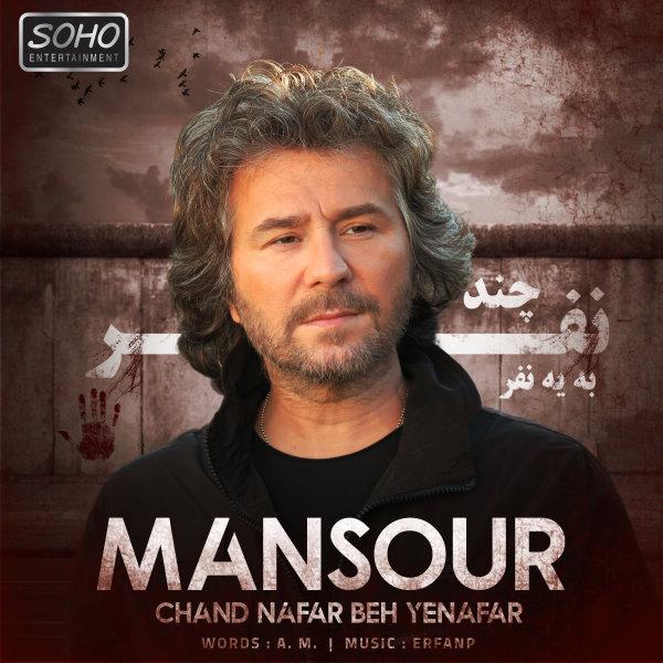 Mansour - Chand Nafar Beh Yenafar Song |  منصور  چند نفر به یه نفر'