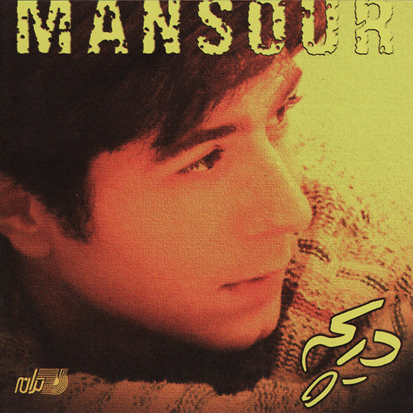 Mansour - Daricheh