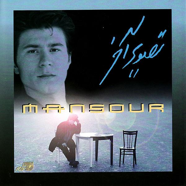 Mansour - Tasvireh Akhar