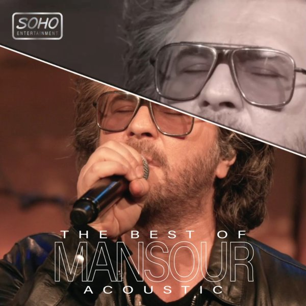 Mansour - Ghararemoon Yadet Nareh (Acoustic Version) Song | منصور قرارمون یادت نره آکوستیک