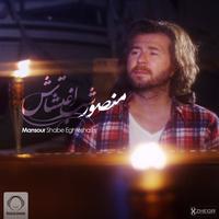 Mansour - 'Shabe Eghteshash'