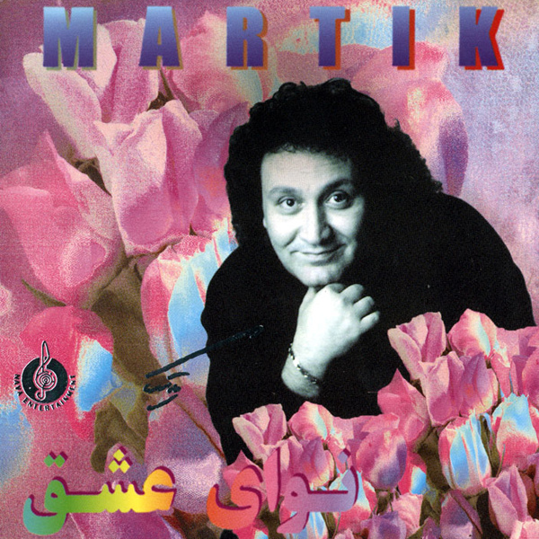 Martik - 'Ahay Aghayeh Domad'