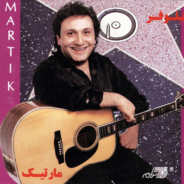 Martik - Niloofar Song | مارتیک نیلوفر'
