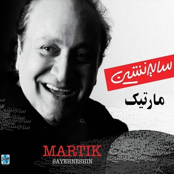 Martik - Sayeneshin Song | مارتیک سایه نشین'