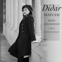 Maryam Salehi - 'Didar'