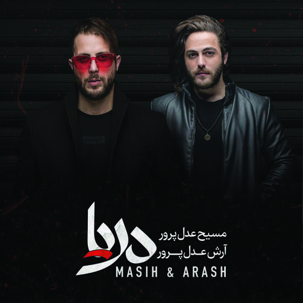 Masih & Arash AP - Aroom Ghadam Bezan